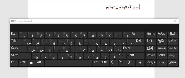 cara mengetik huruf arab di word