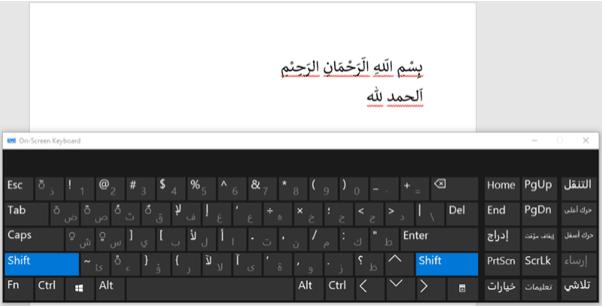 cara menulis huruf arab dengan harakat di word